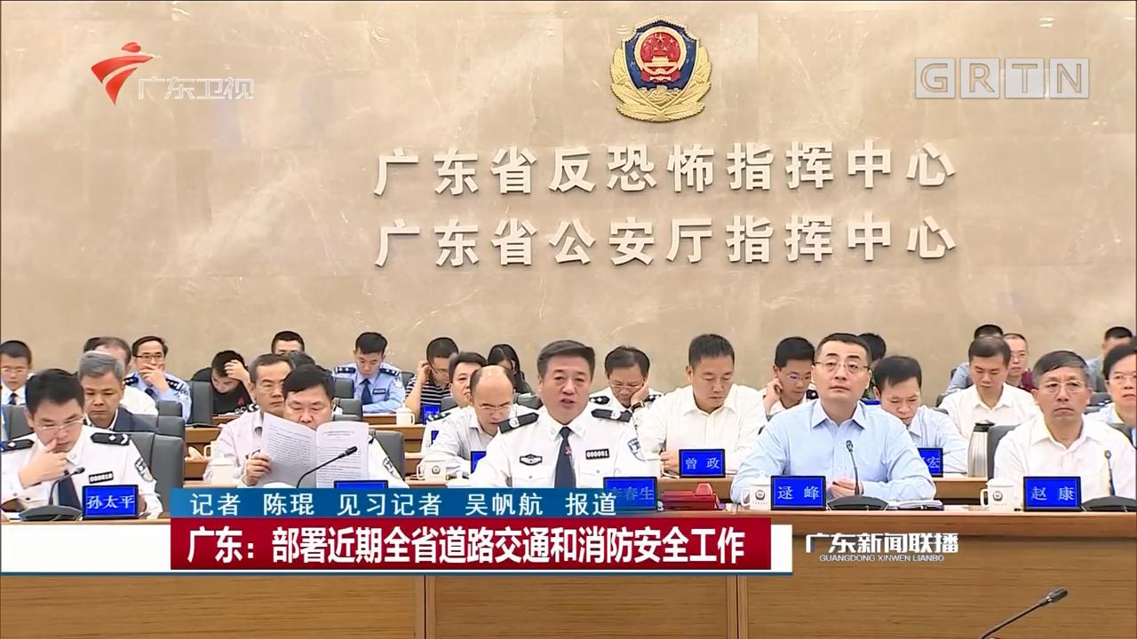 广东:部署近期全省道路交通和消防安全工作