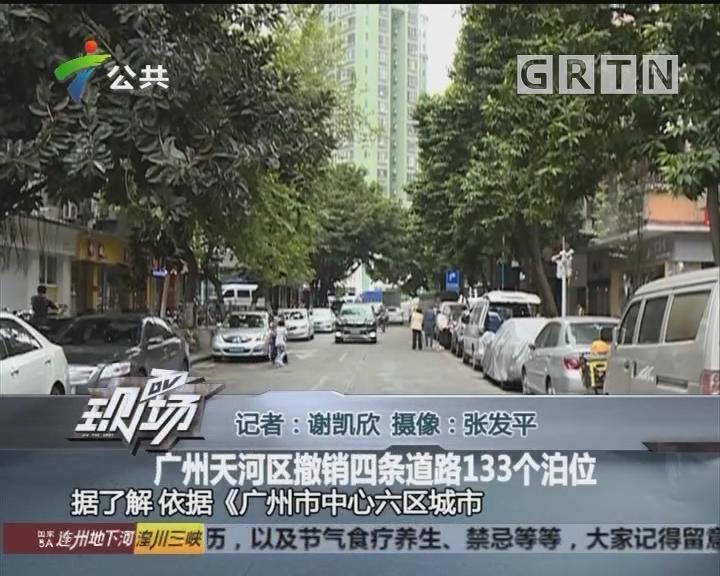 广州天河区撤销四条道路133个泊位