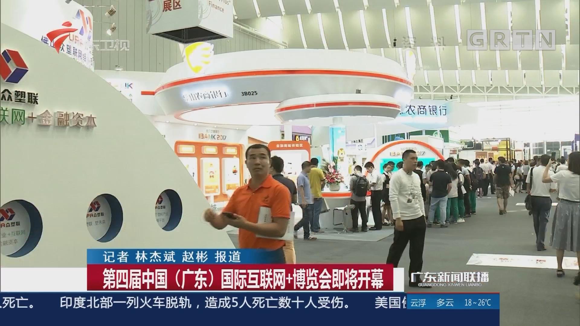 第四届中国(广东)国际互联网+博览会即将开幕