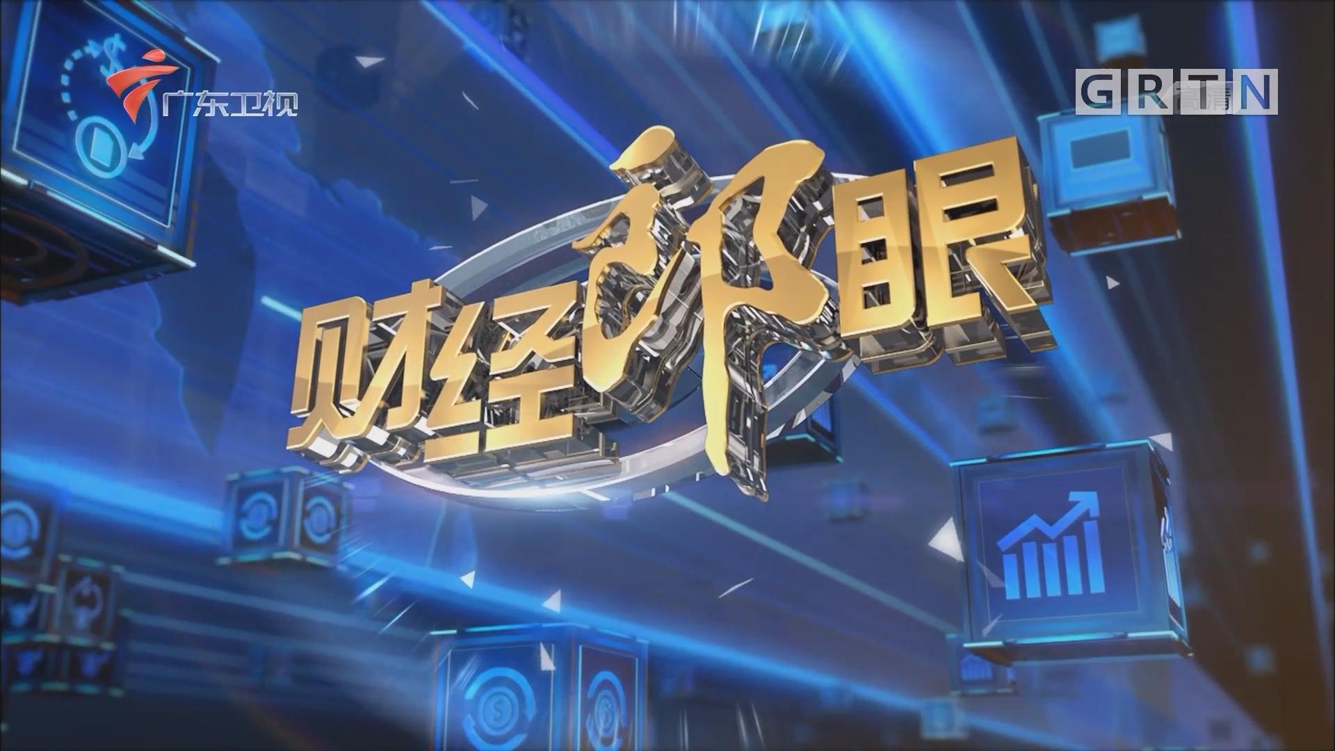 [2018-10-01]财经郎眼:马云真的退休了吗?
