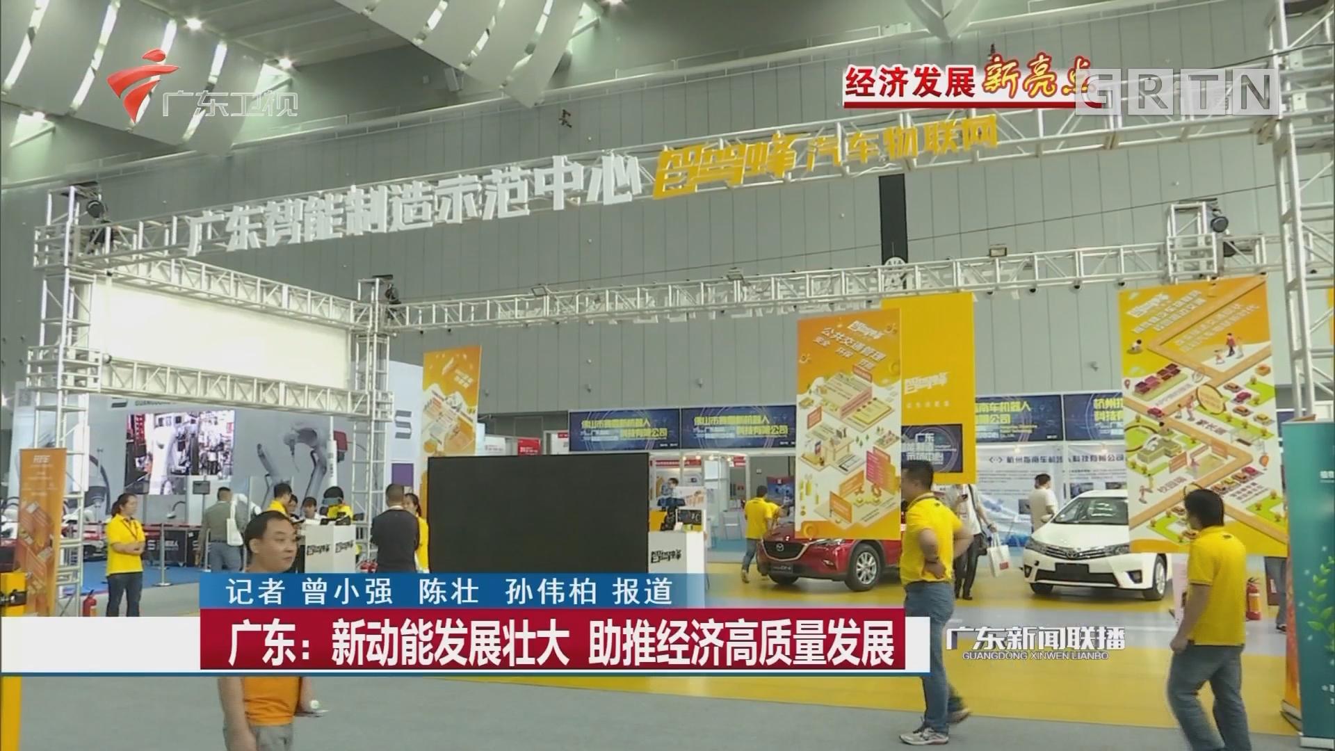 广东:新动能发展壮大 助推经济高质量发展