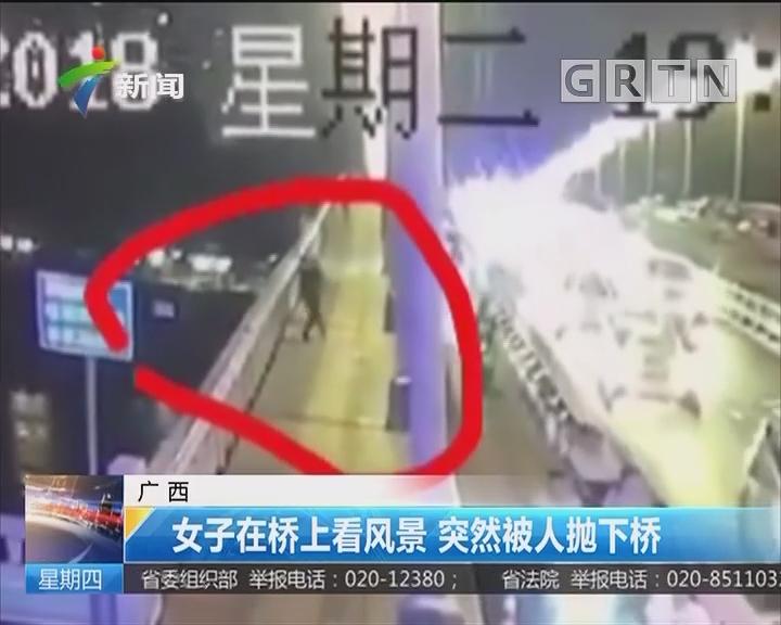 广西女子在桥上看风景 突然被人抛下桥