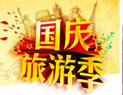 国庆黄金周盘点 商贸流通揽金近10亿元