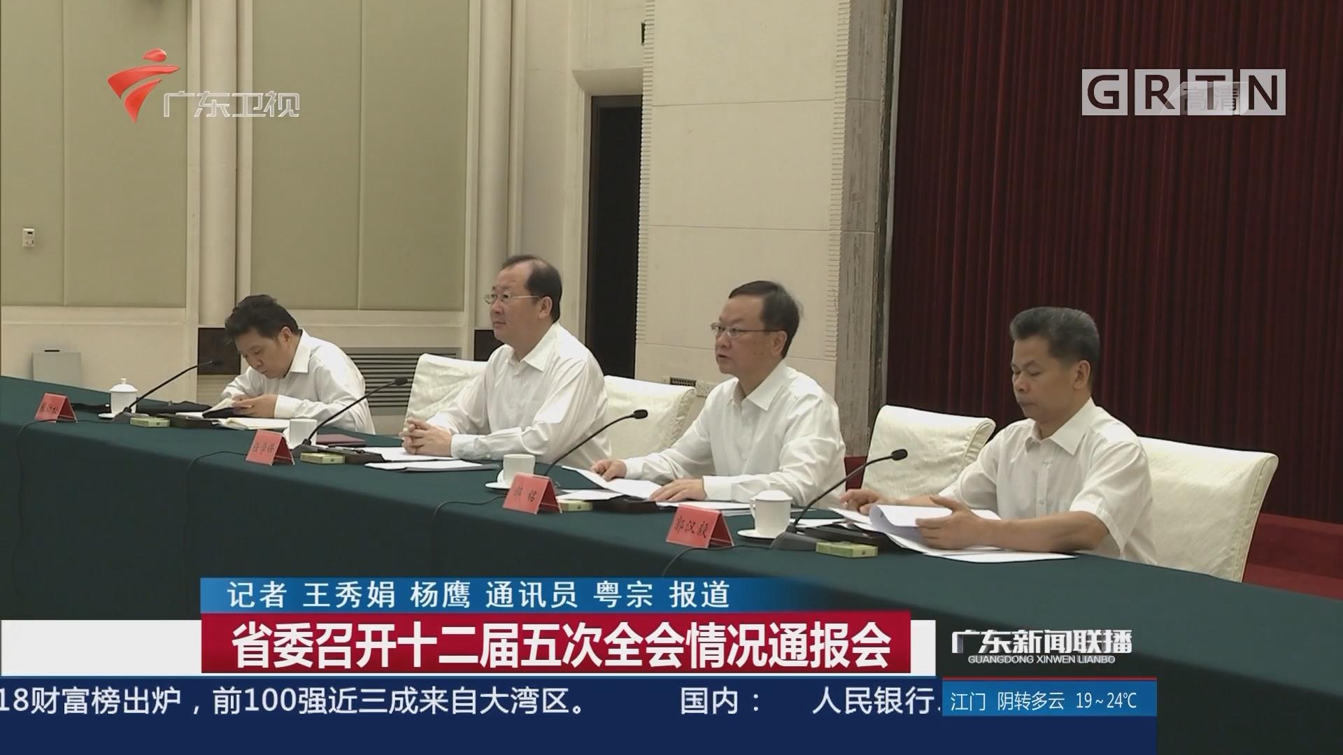 省委召开十二届五次全会情况通报会