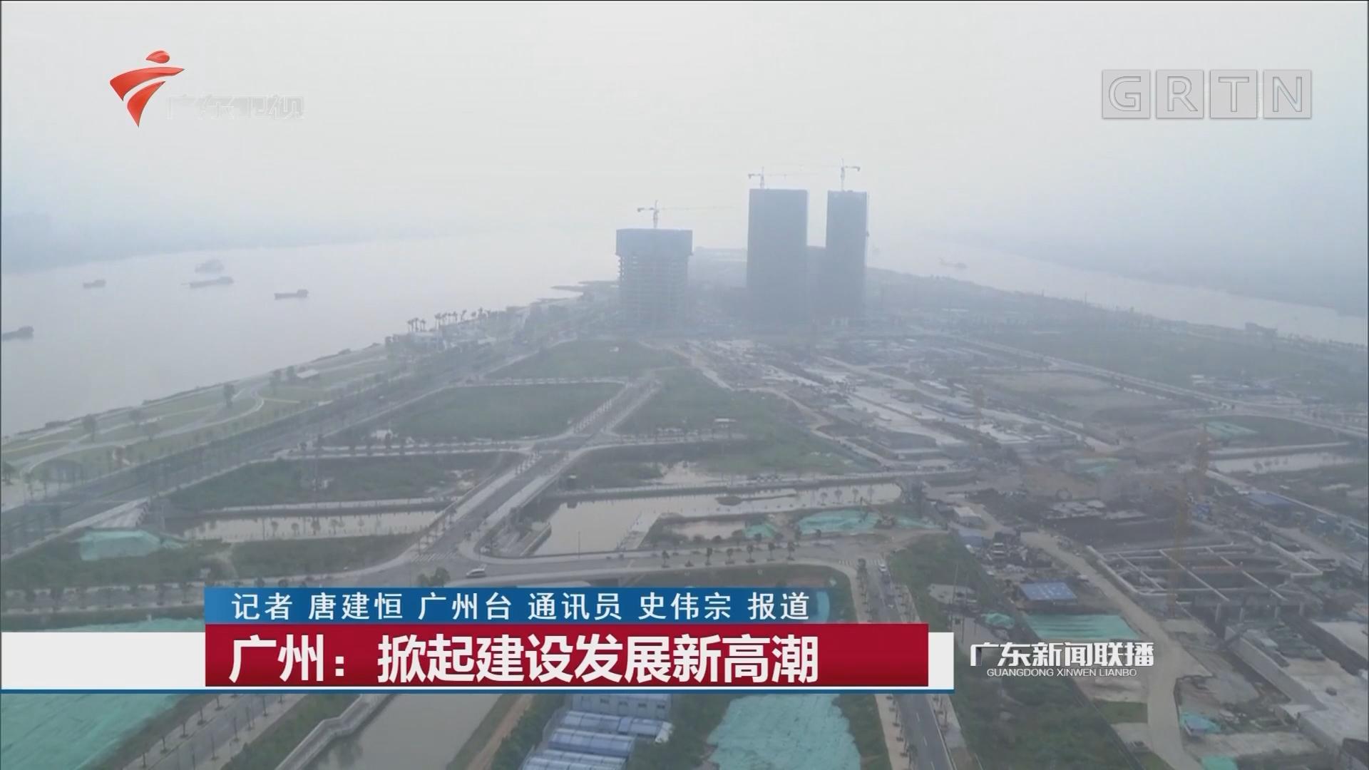 广州:掀起建设发展新高潮