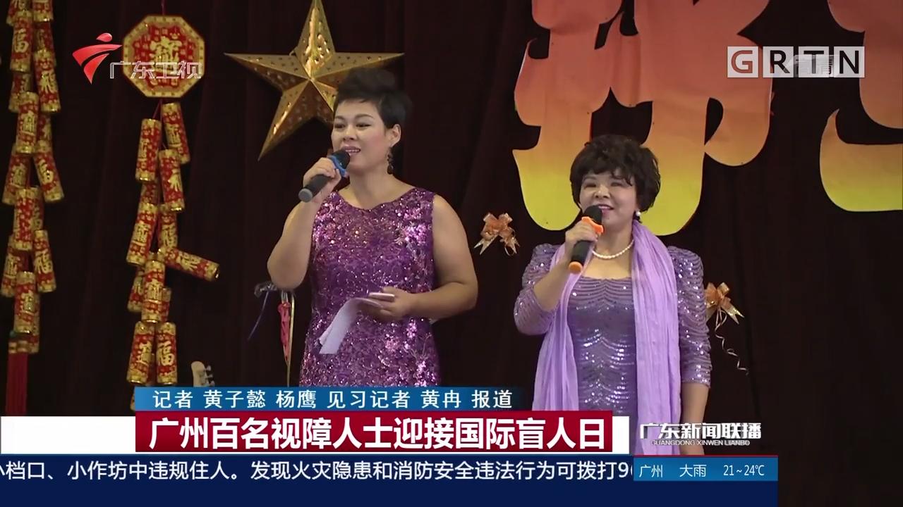 广州百名视障人士迎接国际盲人日