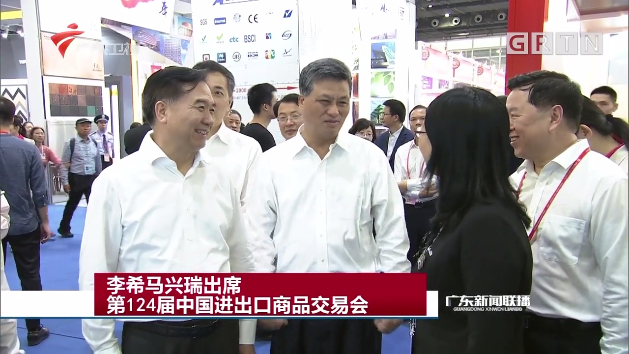 李希马兴瑞出席第124届中国进出口商品交易会