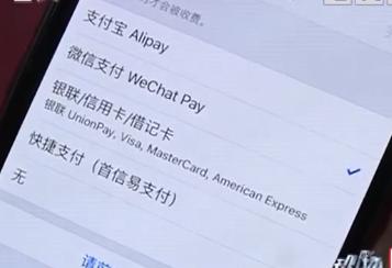 苹果账户出现被盗刷 用户需提高警惕