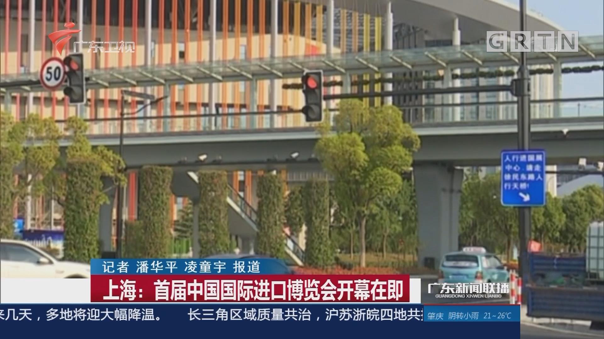 上海:首届中国国际进口博览会开幕在即