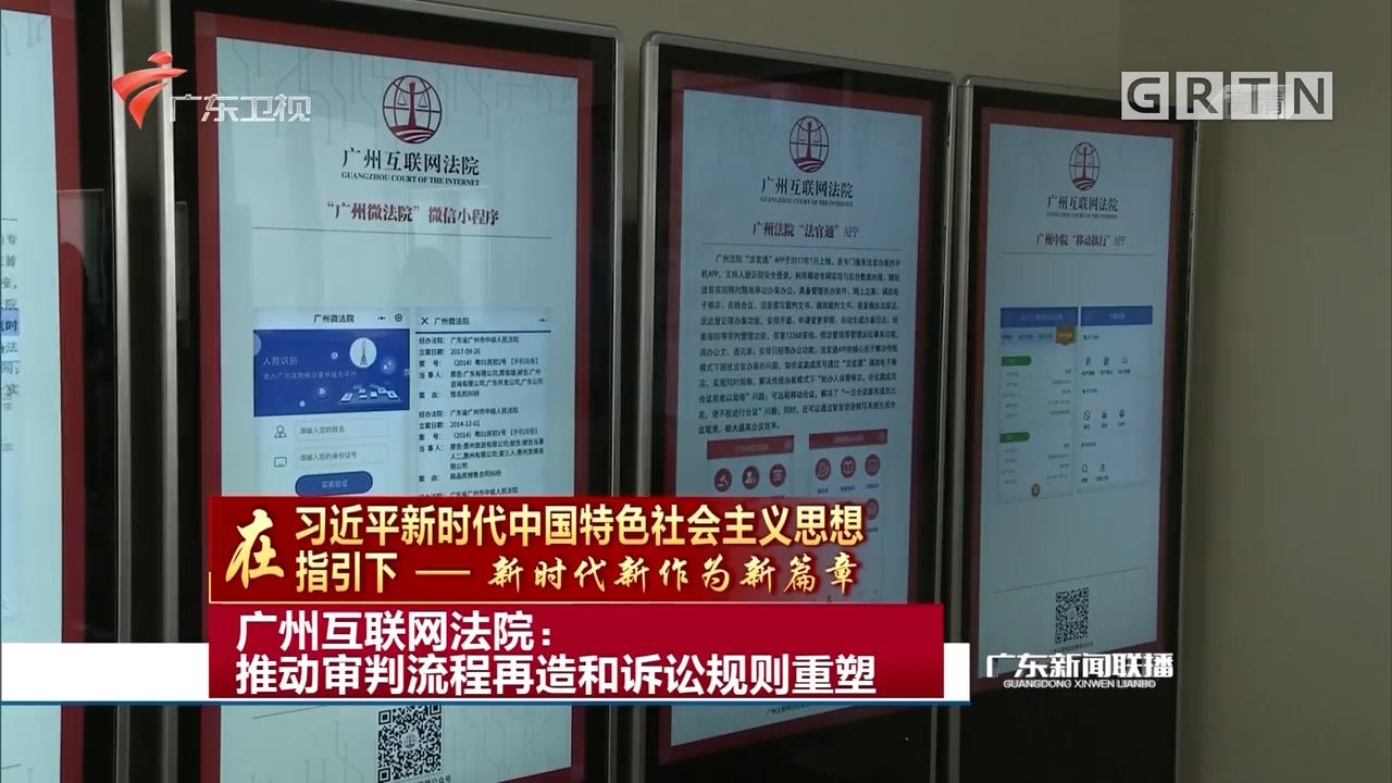 广州互联网法院:推动审判流程再造和诉讼规则重塑