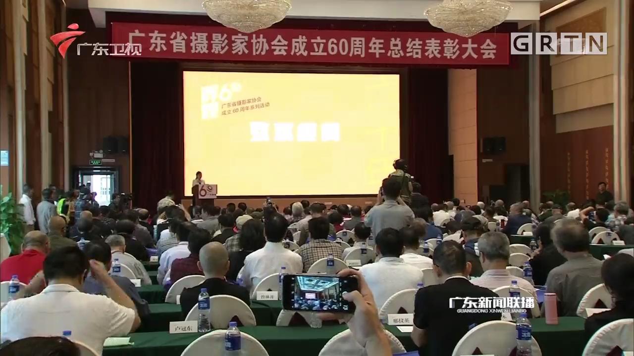 广东摄影家协会举办成立60周年庆祝活动