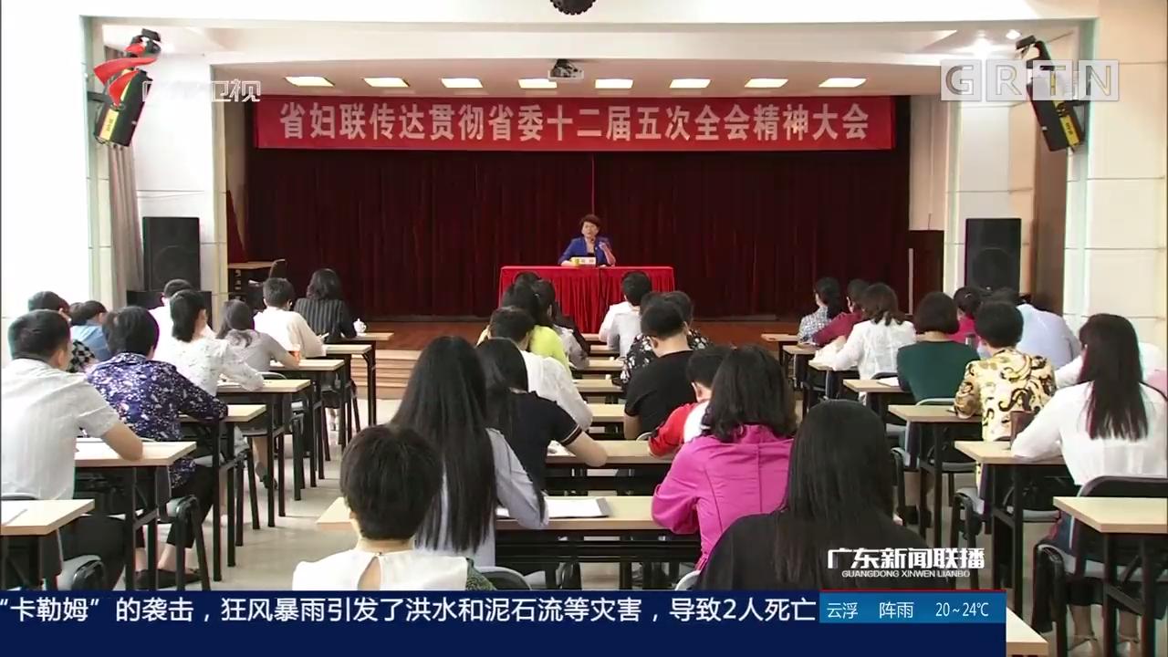省妇联传达学习贯彻省委十二届五次全会精神