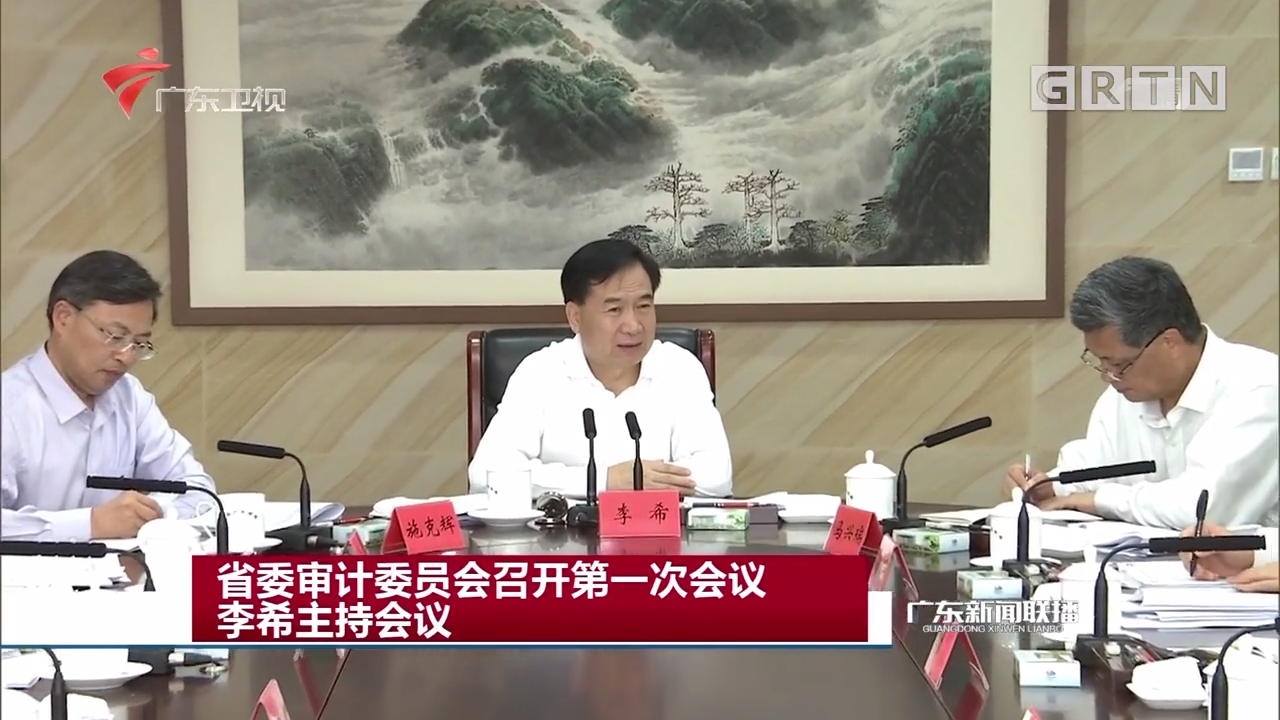 省委审计委员会召开第一次会议 李希主持会议