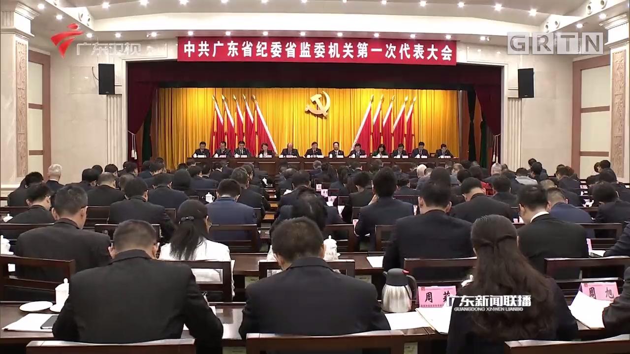 中共广东省纪委省监委机关第一次代表大会在广州召开