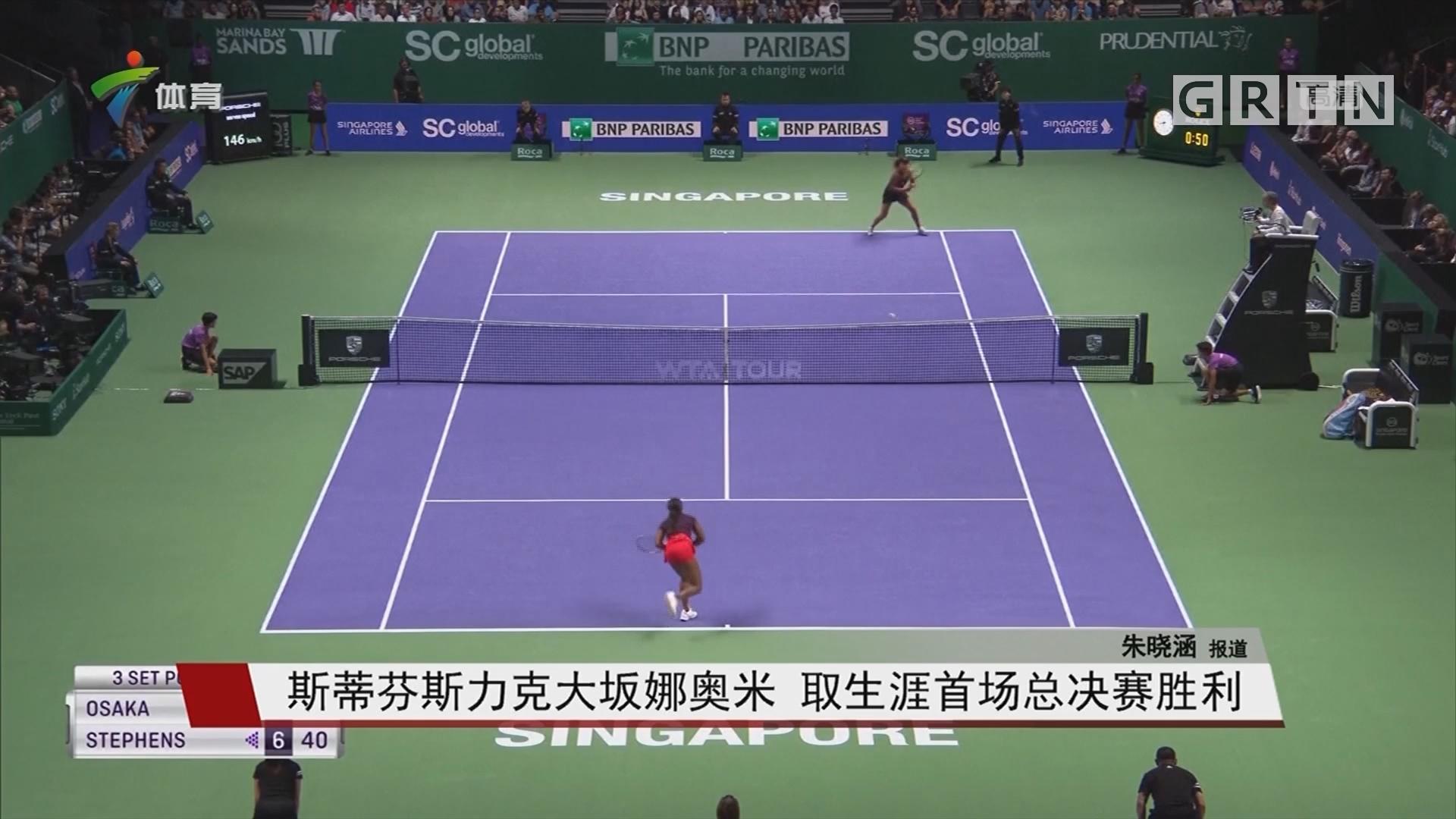 斯蒂芬斯力克大坂娜奥米 取生涯首场总决赛胜利