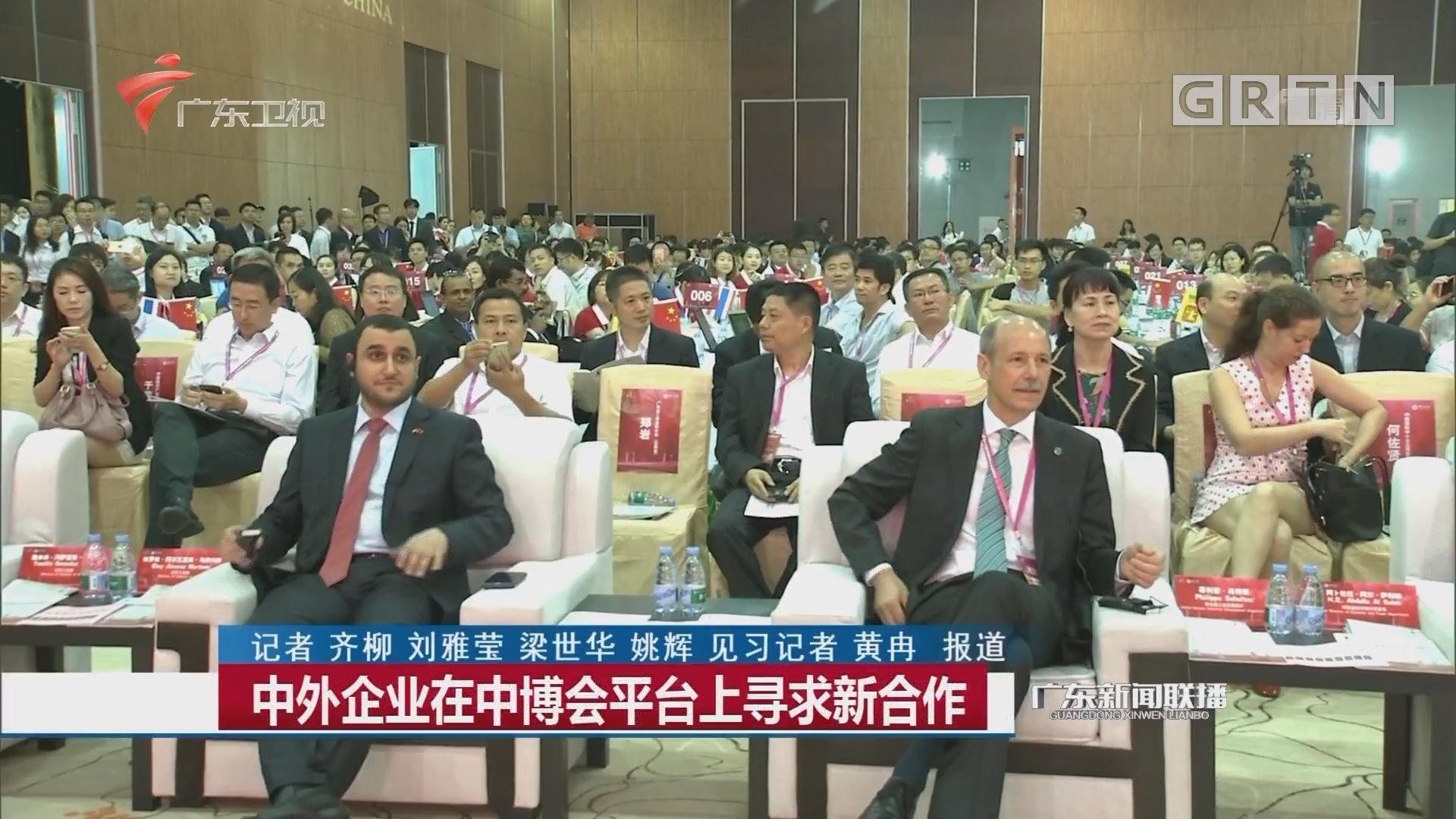 中外企业在中博会平台上寻求新合作