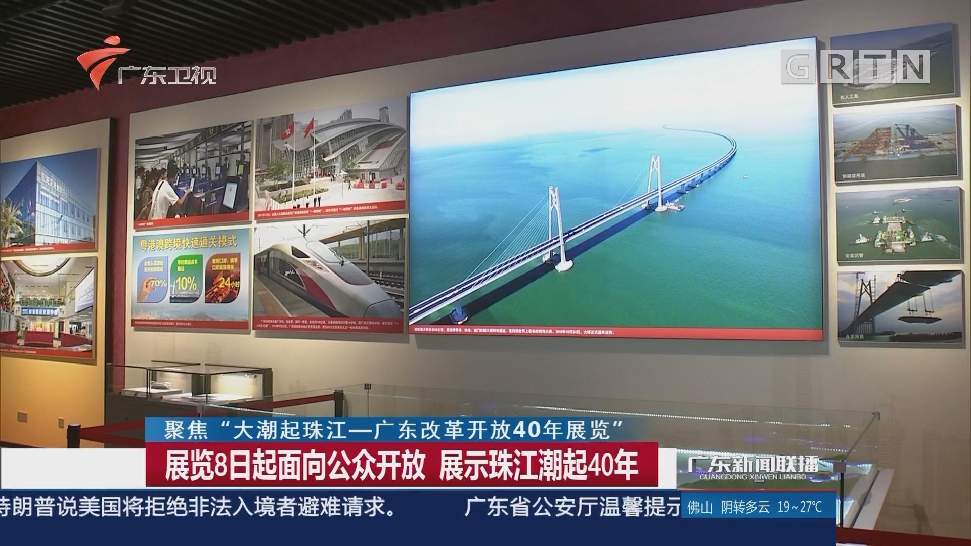 展览8日起面向公众开放 展示珠江潮起40年