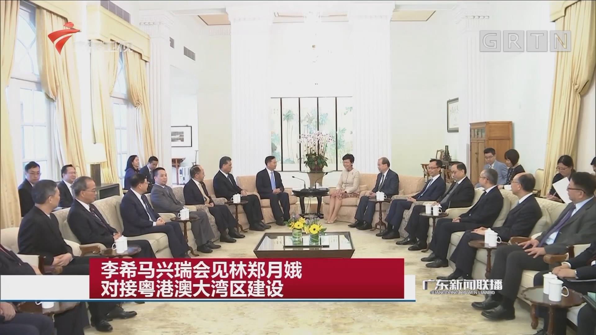 李希马兴瑞会见林郑月娥 对接粤港澳大湾区建设