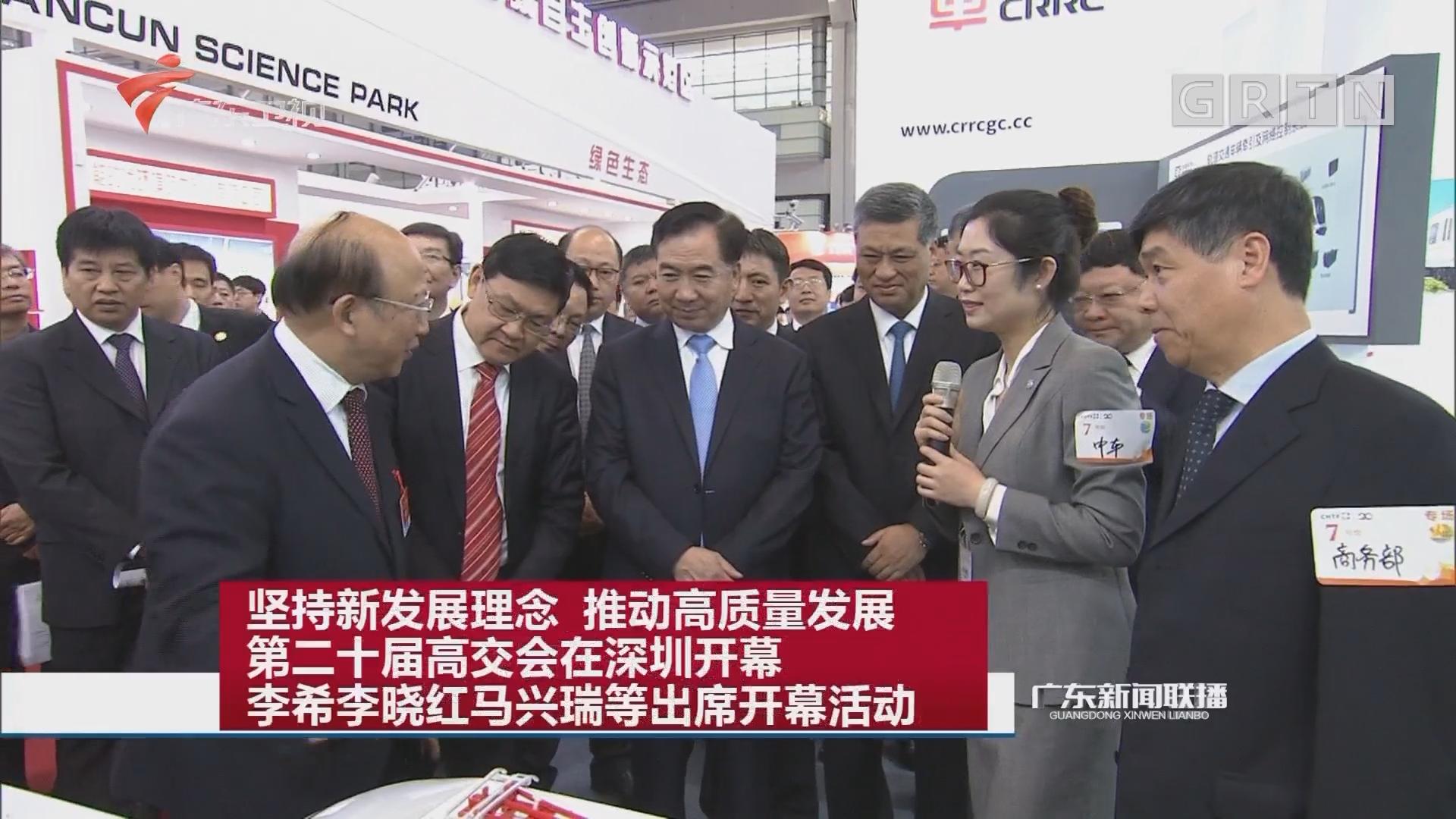 第二十届高交会在深圳开幕 李希李晓红马兴瑞等出席开幕活动