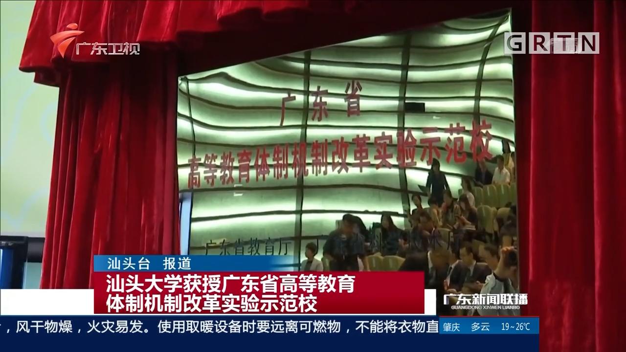 汕头大学获授广东省高等教育体制机制改革实验示范校