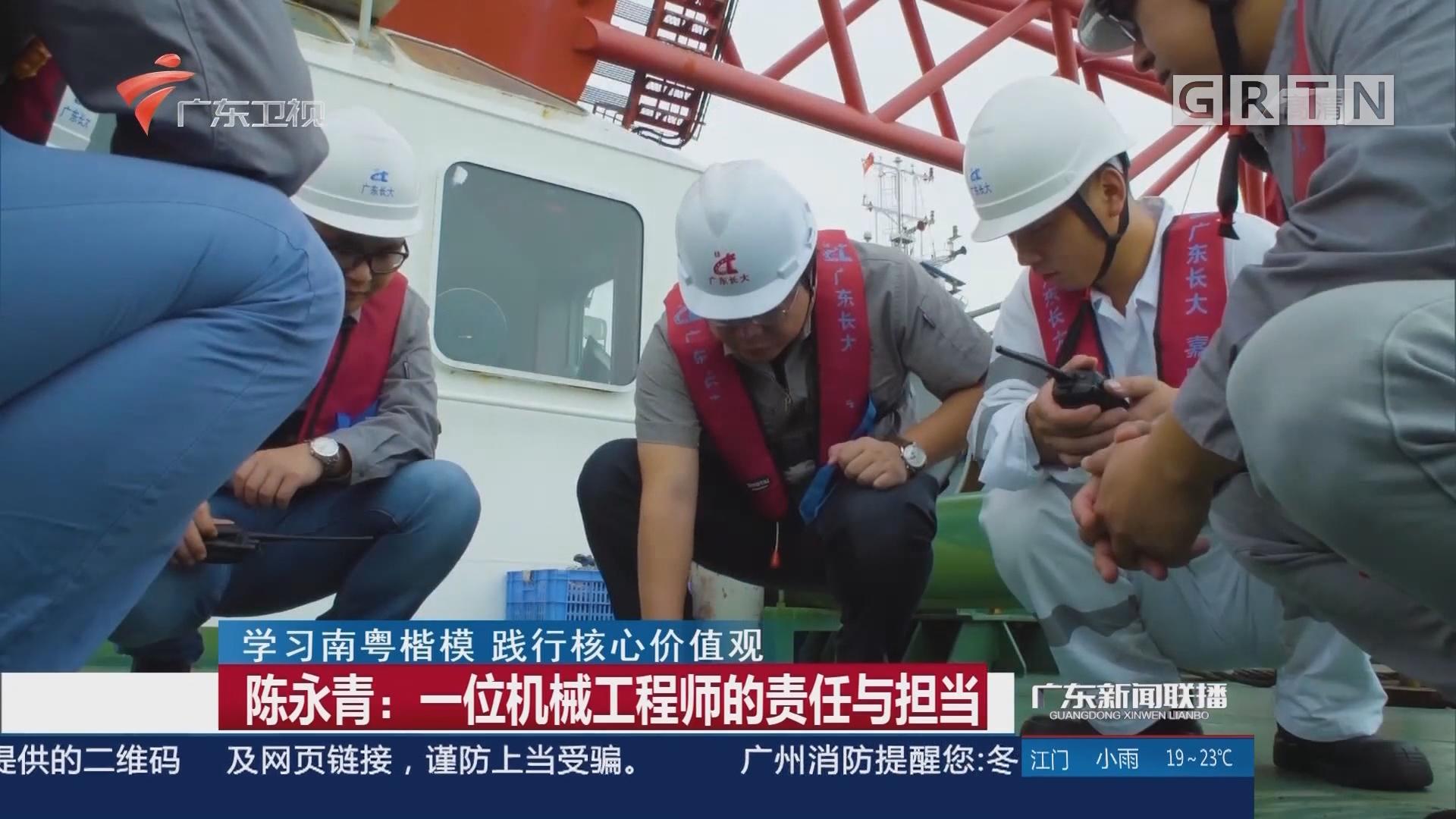 陈永青:一位机械工程师的责任与担当