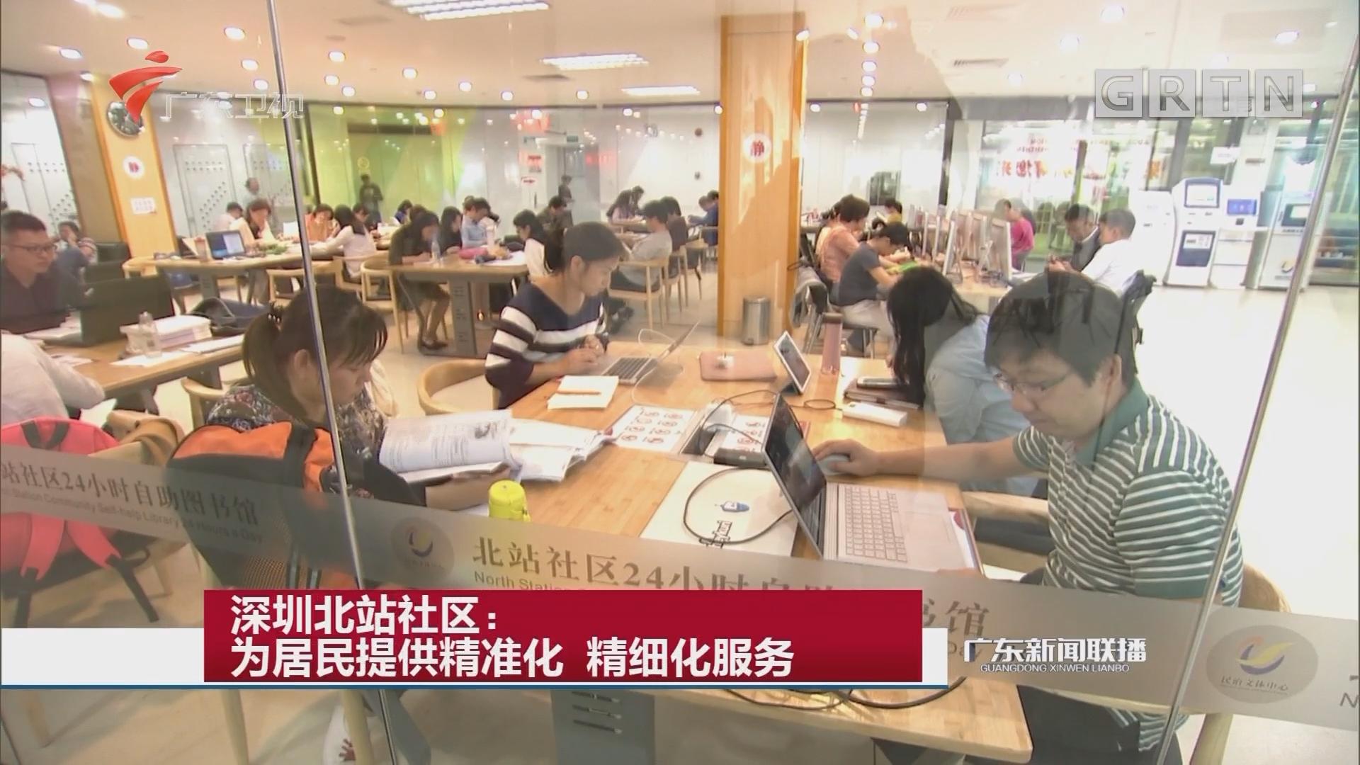 深圳北站社区:为居民提供精准化 精细化服务