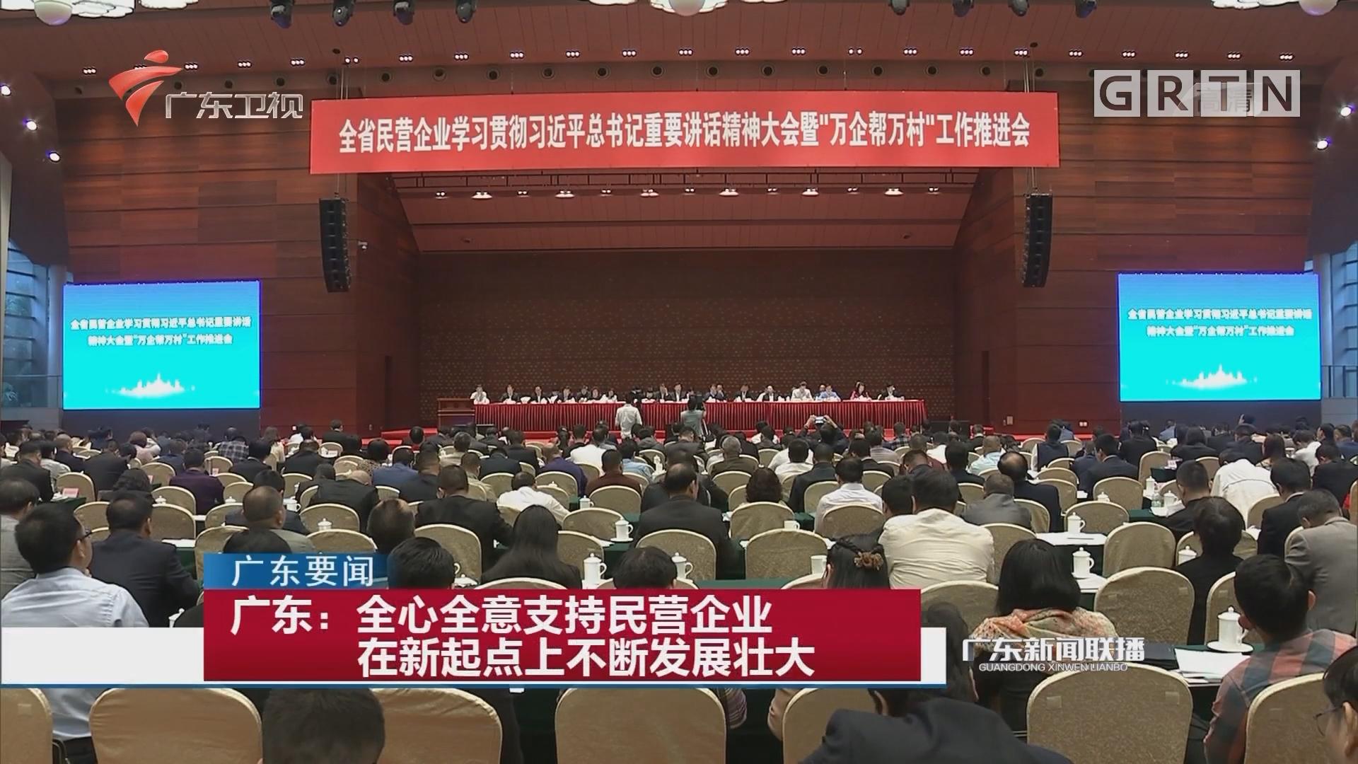 广东:全心全意支持民营企业 在新起点上不断发展壮大