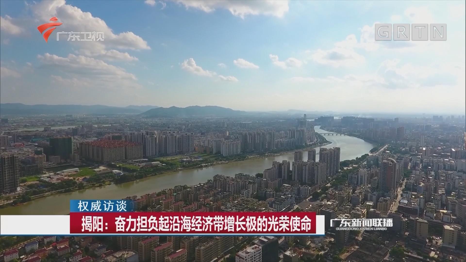 揭阳:奋力担负起沿海经济带增长极的光荣使命