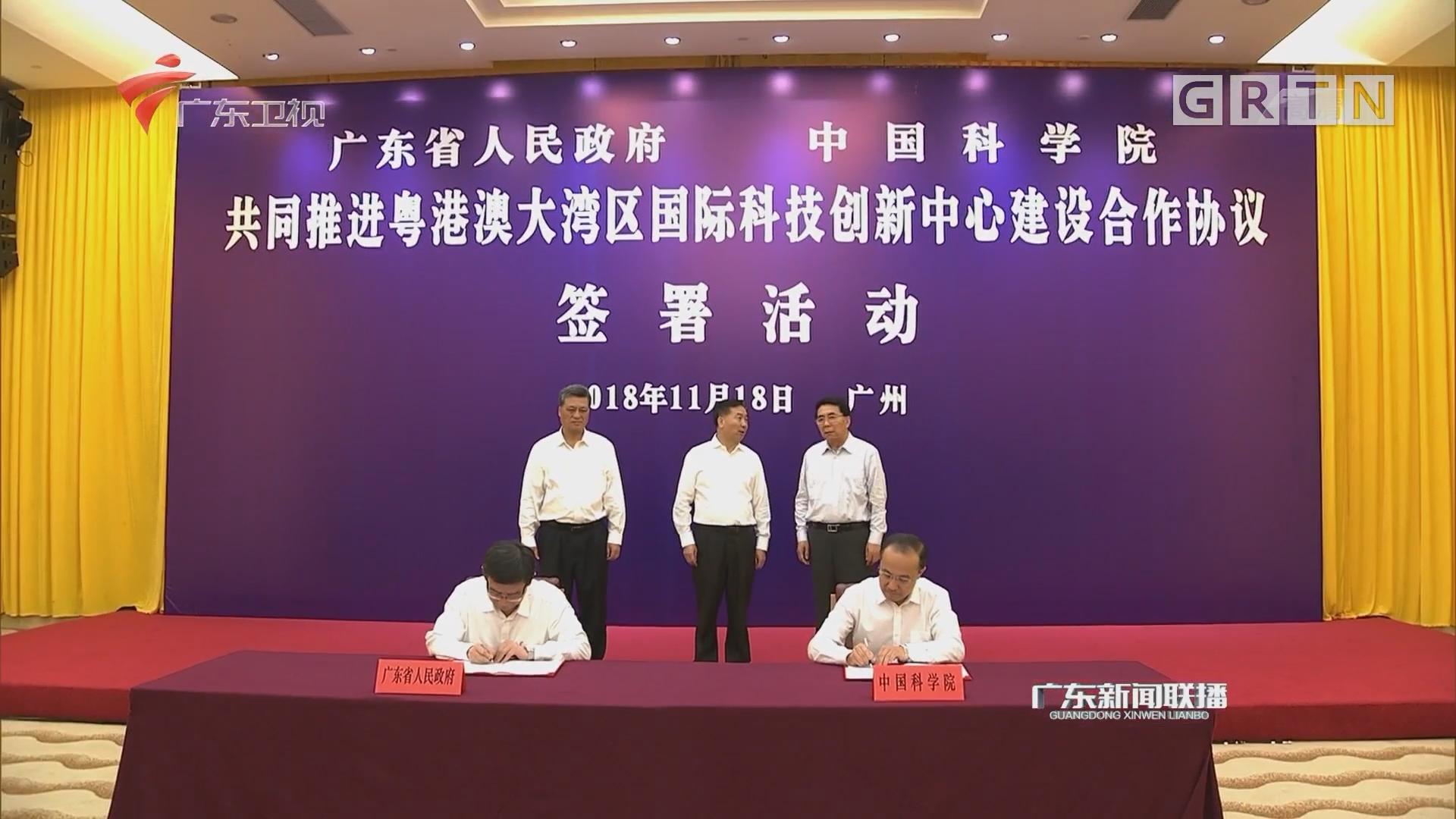 广东与中国科学院签署合作协议  共同推进粤港澳大湾区国际科技创新中心建设 李希 白春礼 马兴瑞出席活动