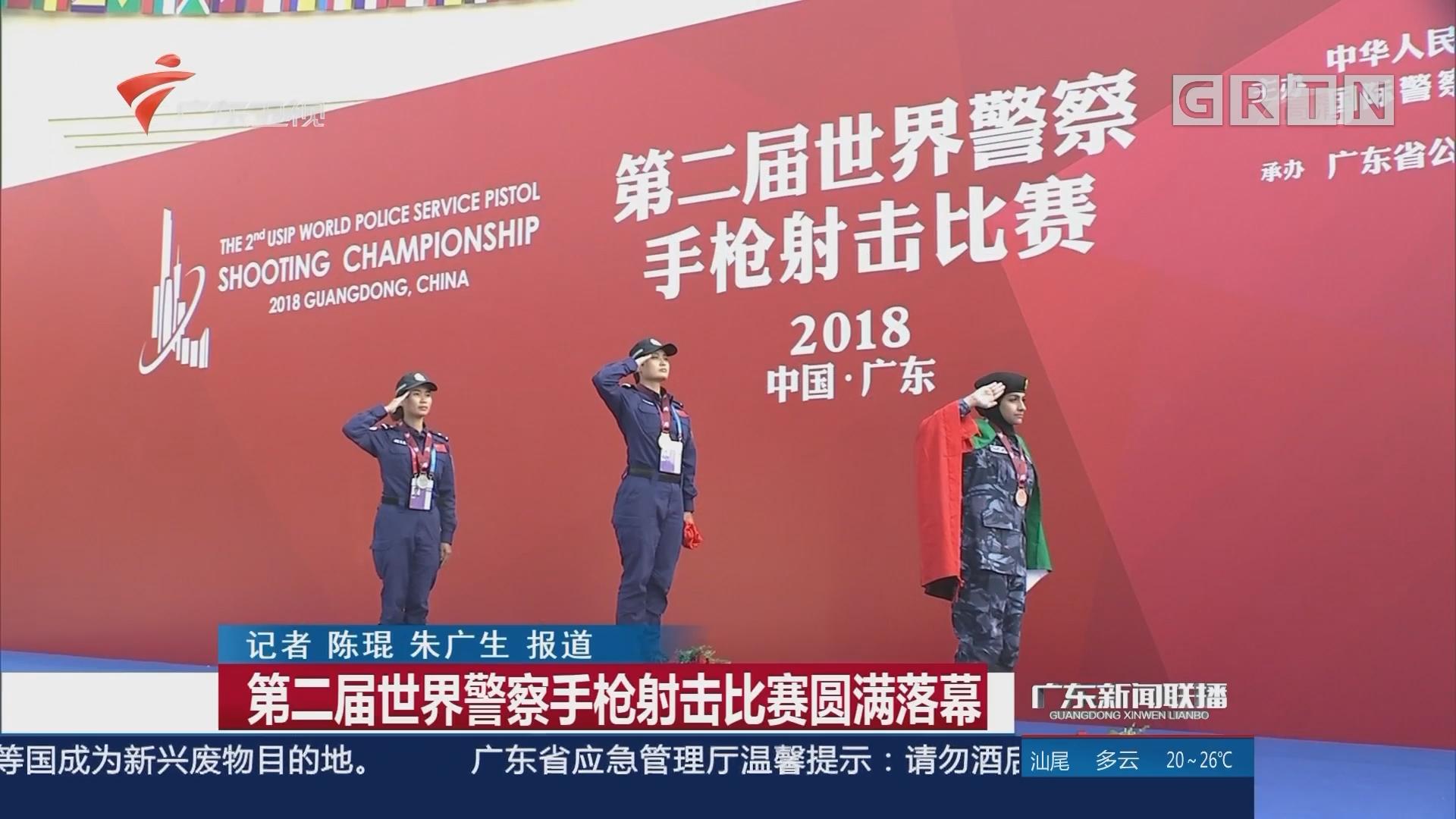 第二届世界警察手枪射击比赛圆满落幕
