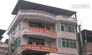 广州拟出新政:旧村改造先收购房屋后回购