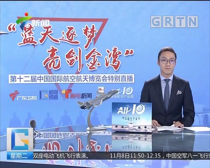 """珠海航展:首设""""广东省军民融合技术成果展"""""""