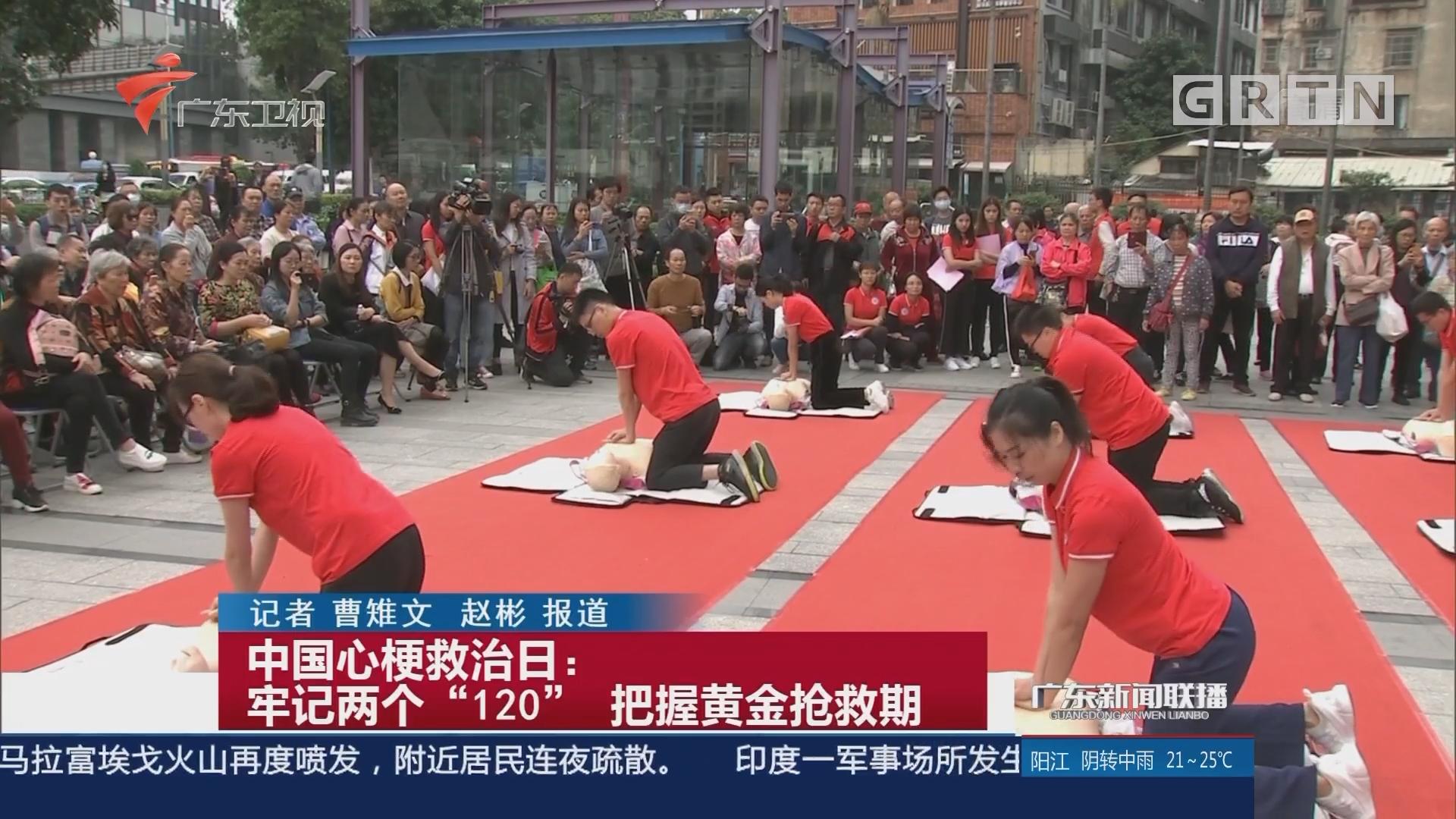 """中国心梗救治日:牢记两个""""120"""" 把握黄金抢救期"""