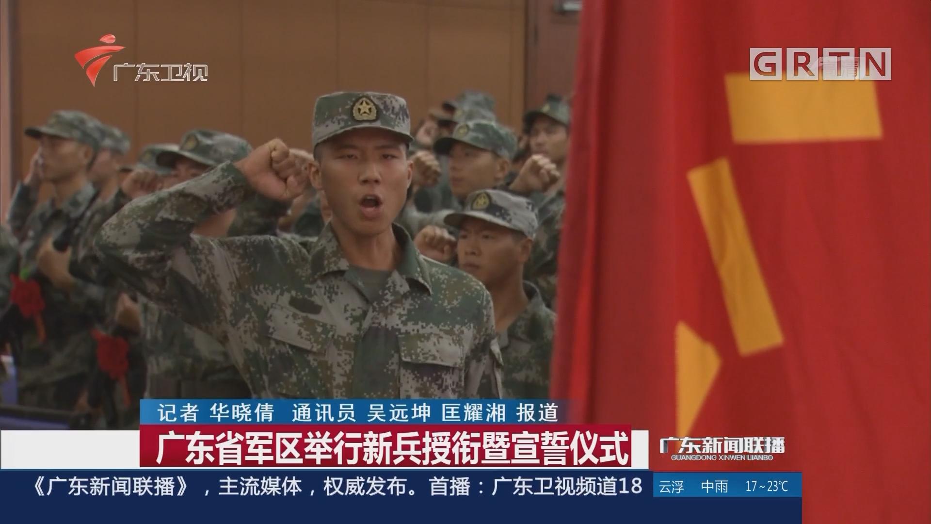 广东省军区举行新兵授衔暨宣誓仪式