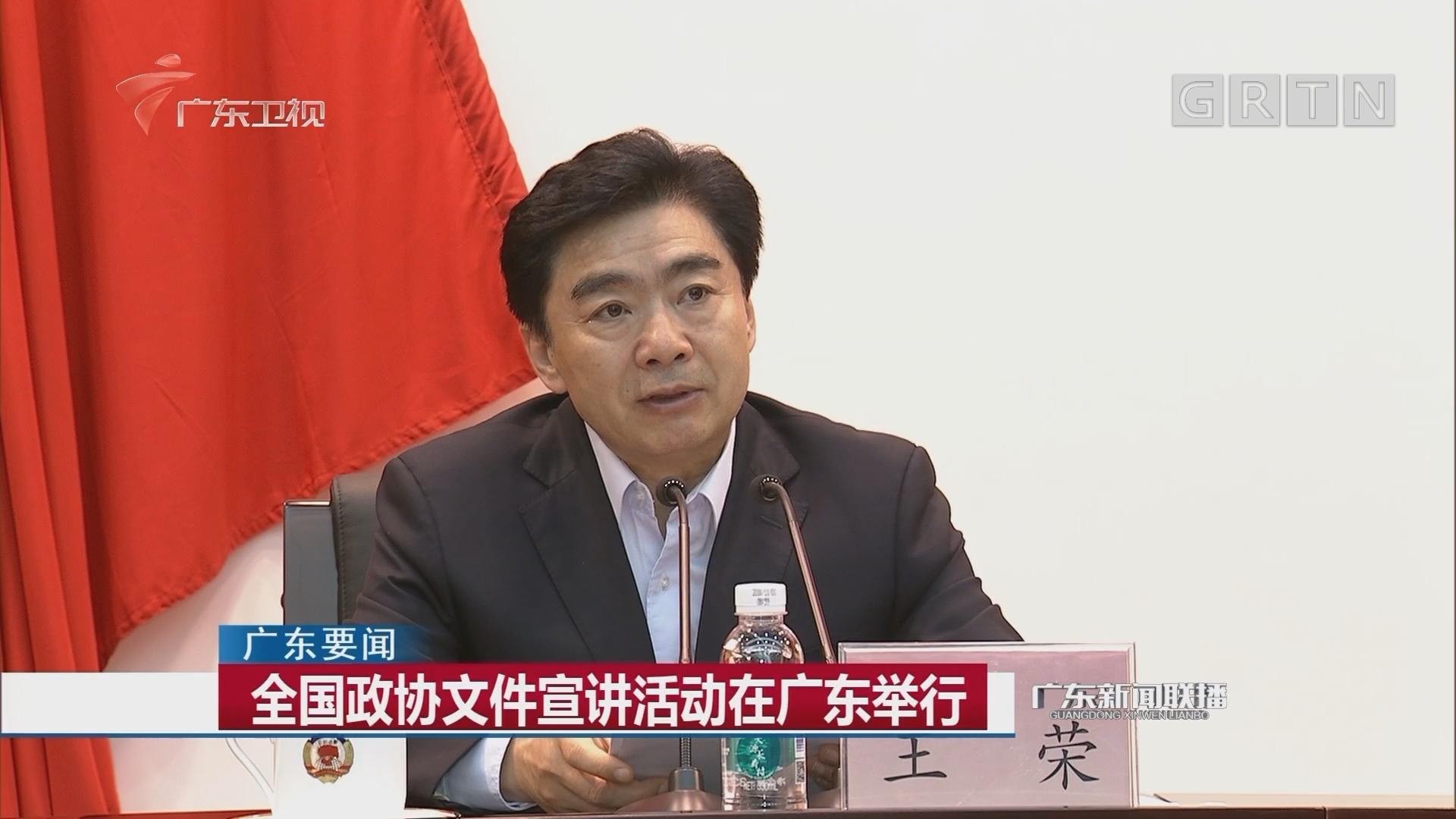 全国政协文件宣讲活动在广东举行
