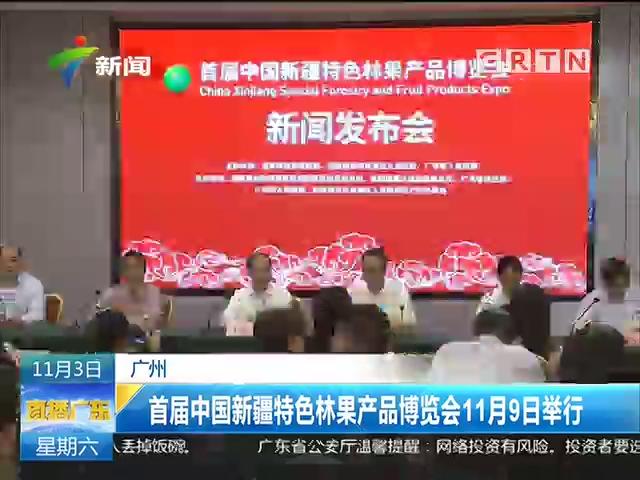 首届中国新疆特色林果产品博览会11月9日举行