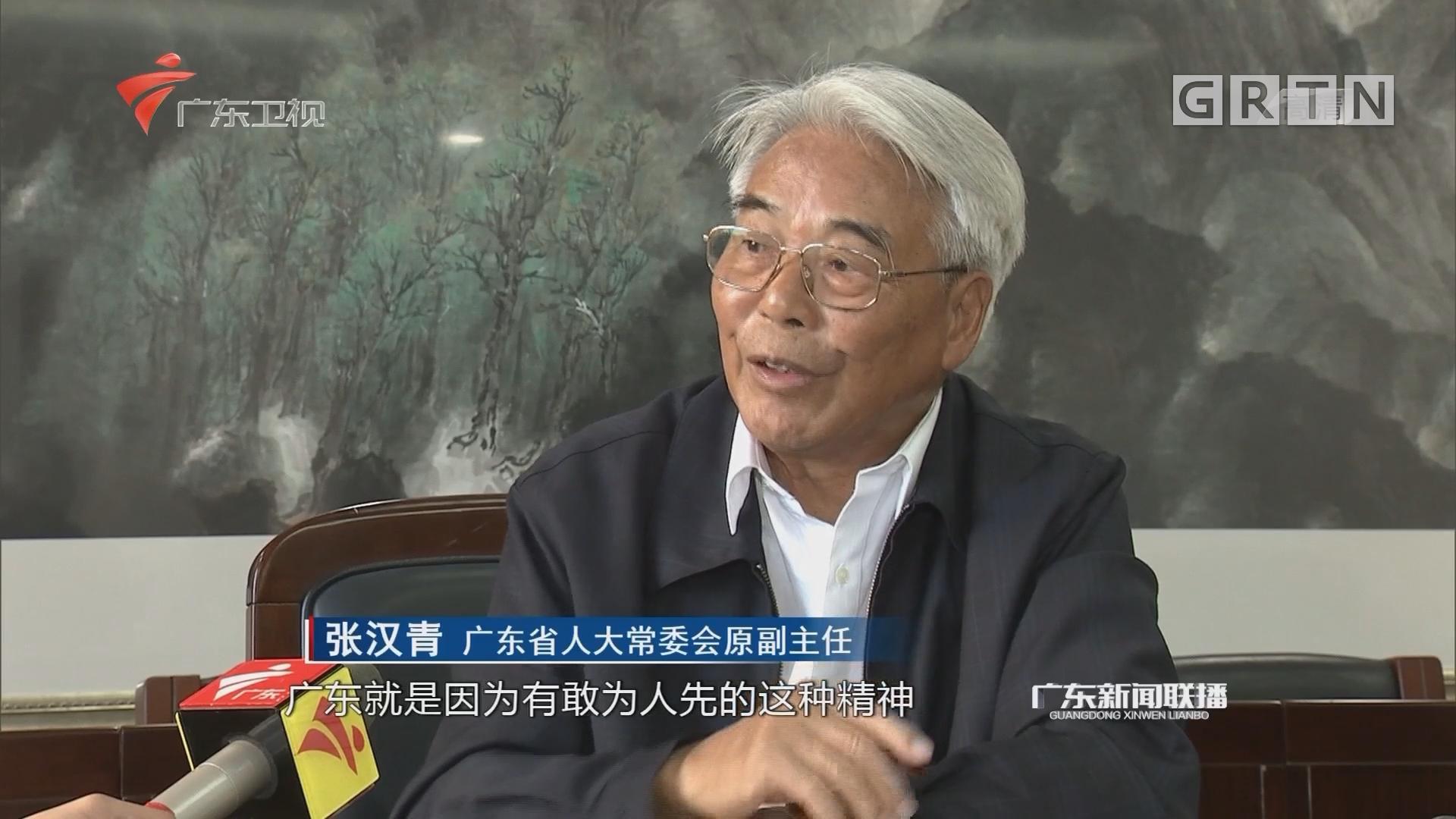 在新时代把改革开放不断推向深入——习近平总书记视察广东重要讲话精神引发热烈反响