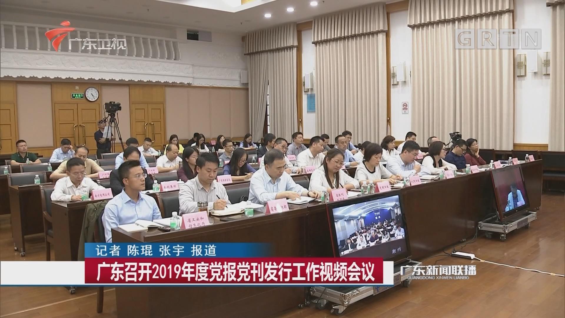 广东召开2019年度党报党刊发行工作视频会议