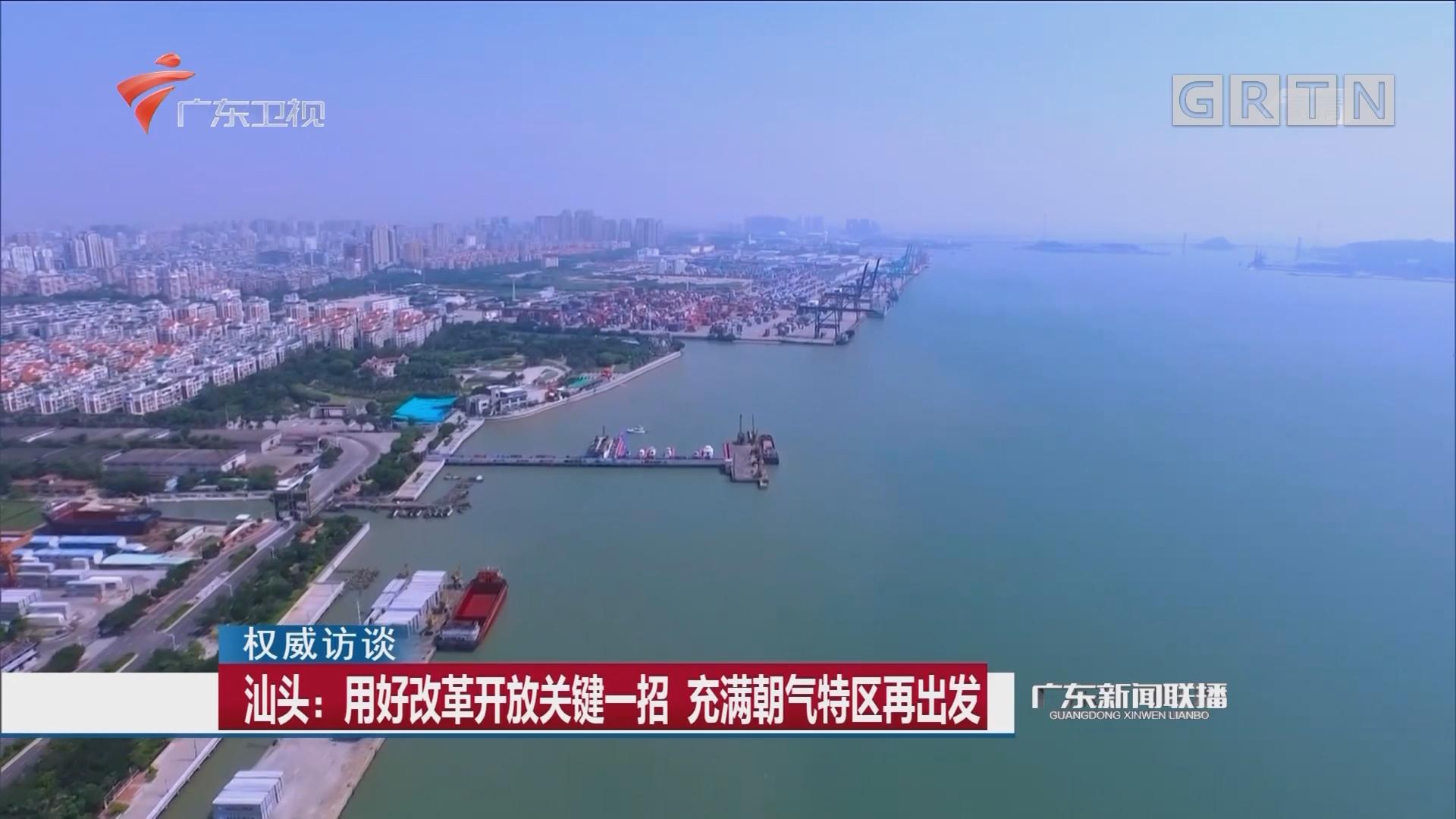 汕头:用好改革开放关键一招 充满朝气特区再出发