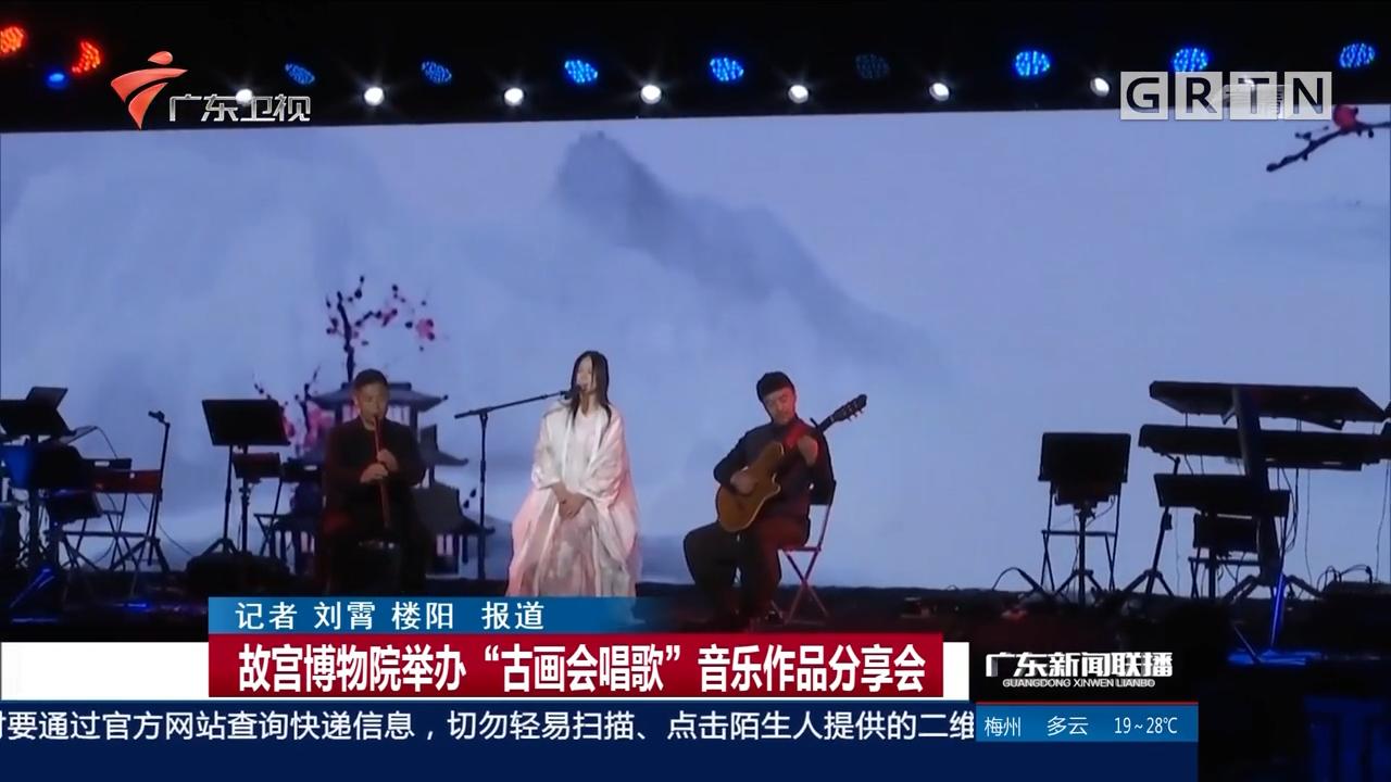 """故宫博物院举办""""古画会唱歌""""音乐作品分享会"""