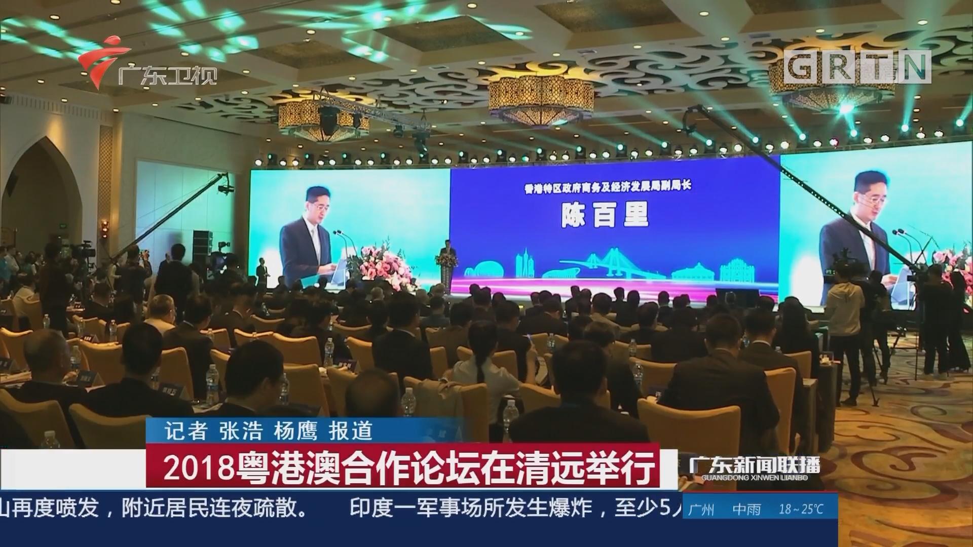 2018粤港澳合作论坛在清远举行
