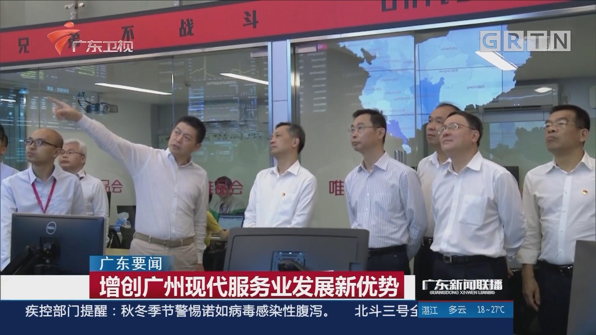 增创广州现代服务业发展新优势