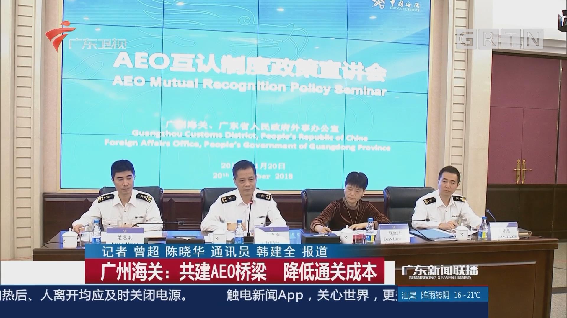 广州海关:共建AEO桥梁 降低通关成本