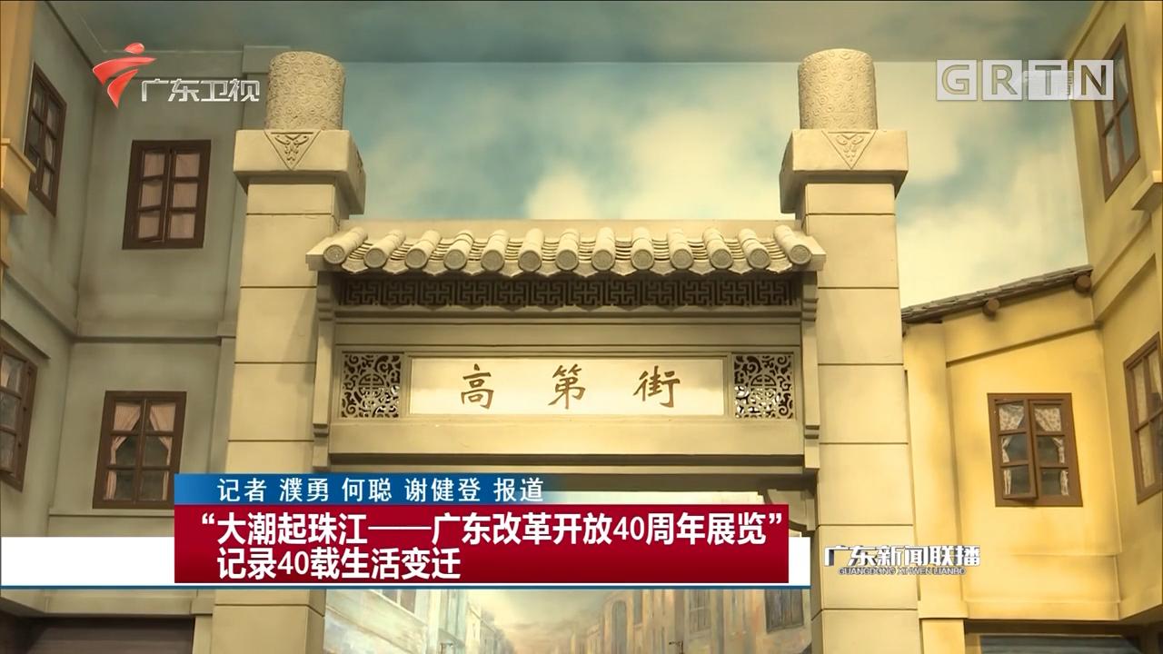 """""""大潮起珠江——广东改革开放40周年展览""""记录40载生活变迁"""