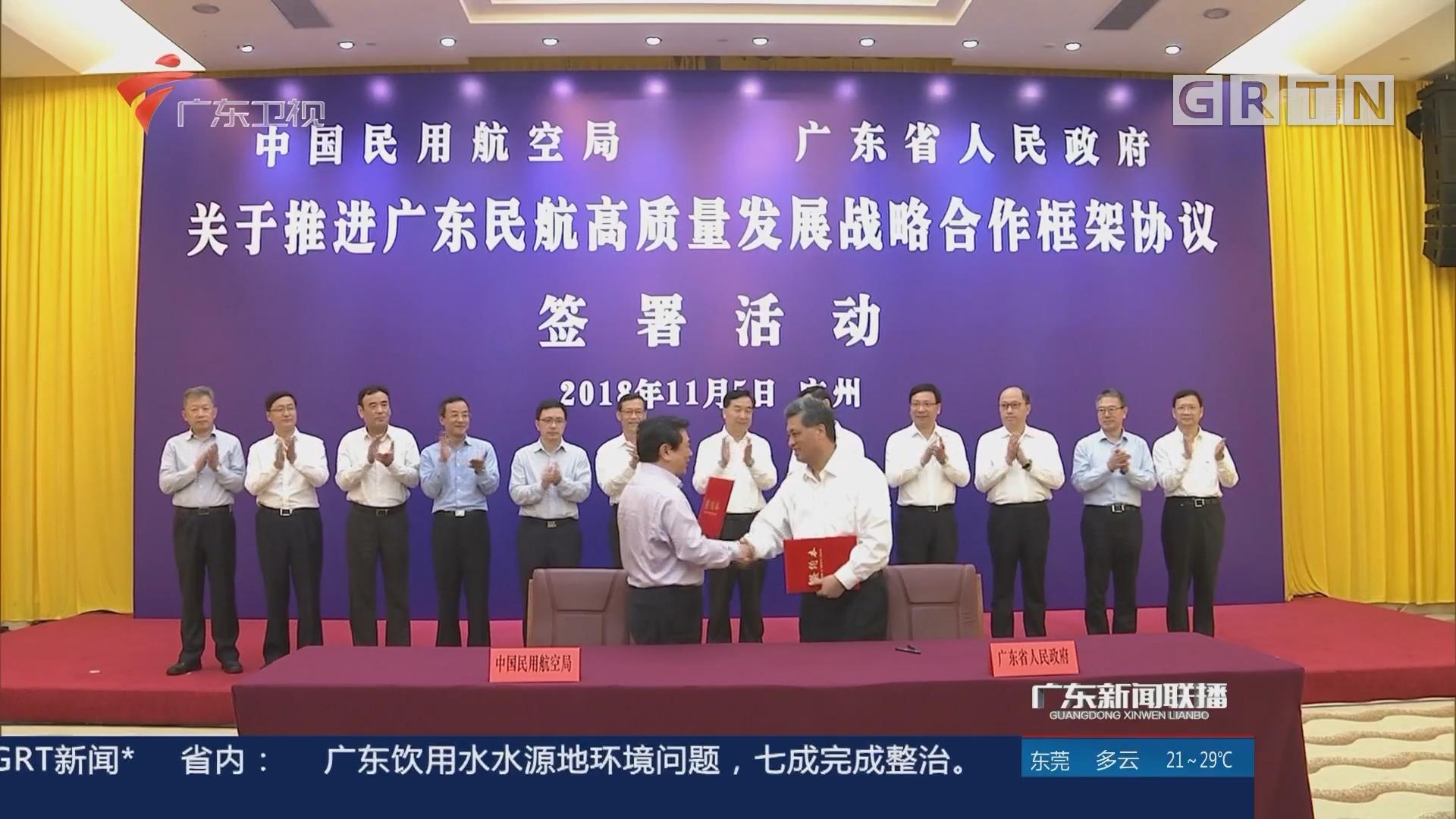 民航局与广东签署战略合作框架协议 李希 冯正霖 马兴瑞出席活动