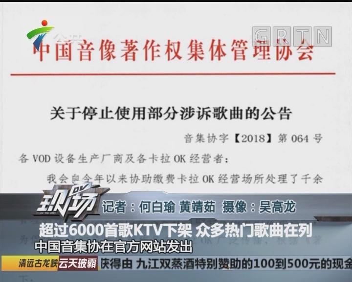超过6000首歌KTV下架 众多热门歌曲在列