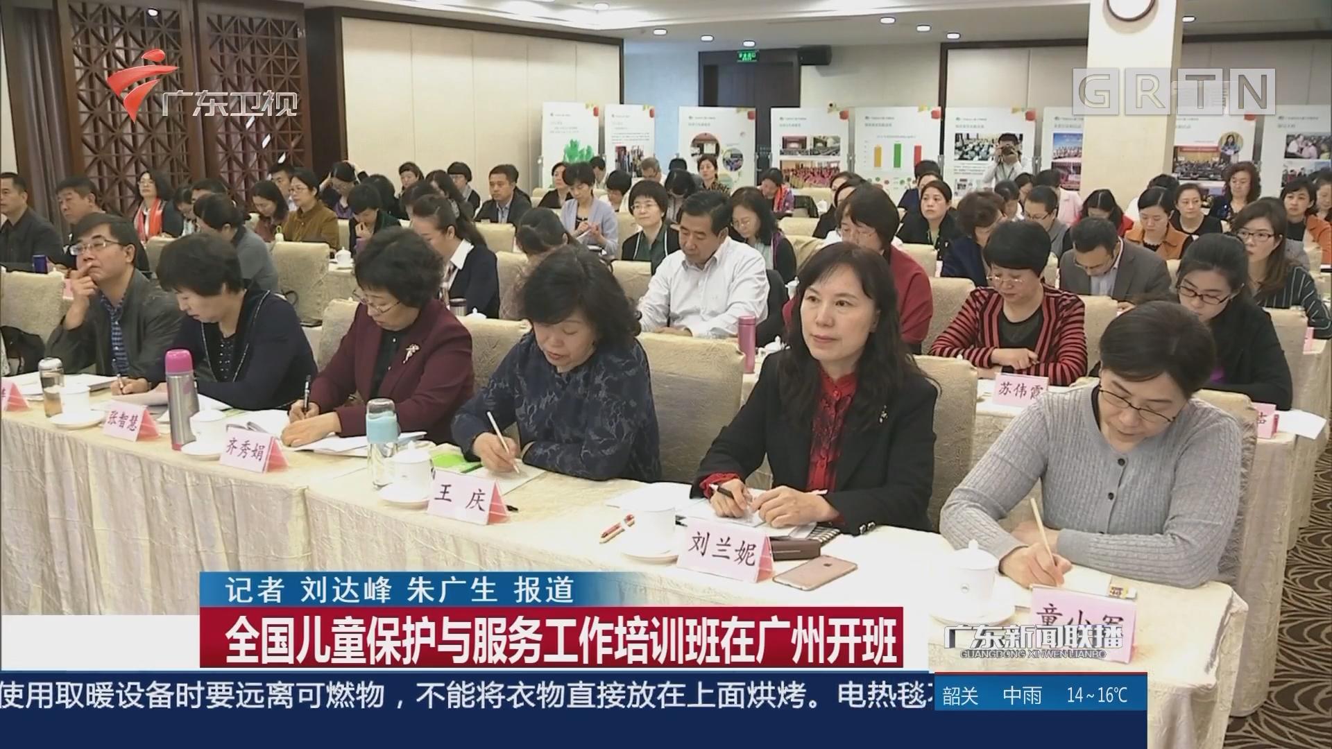 全国儿童保护与服务工作培训班在广州开班
