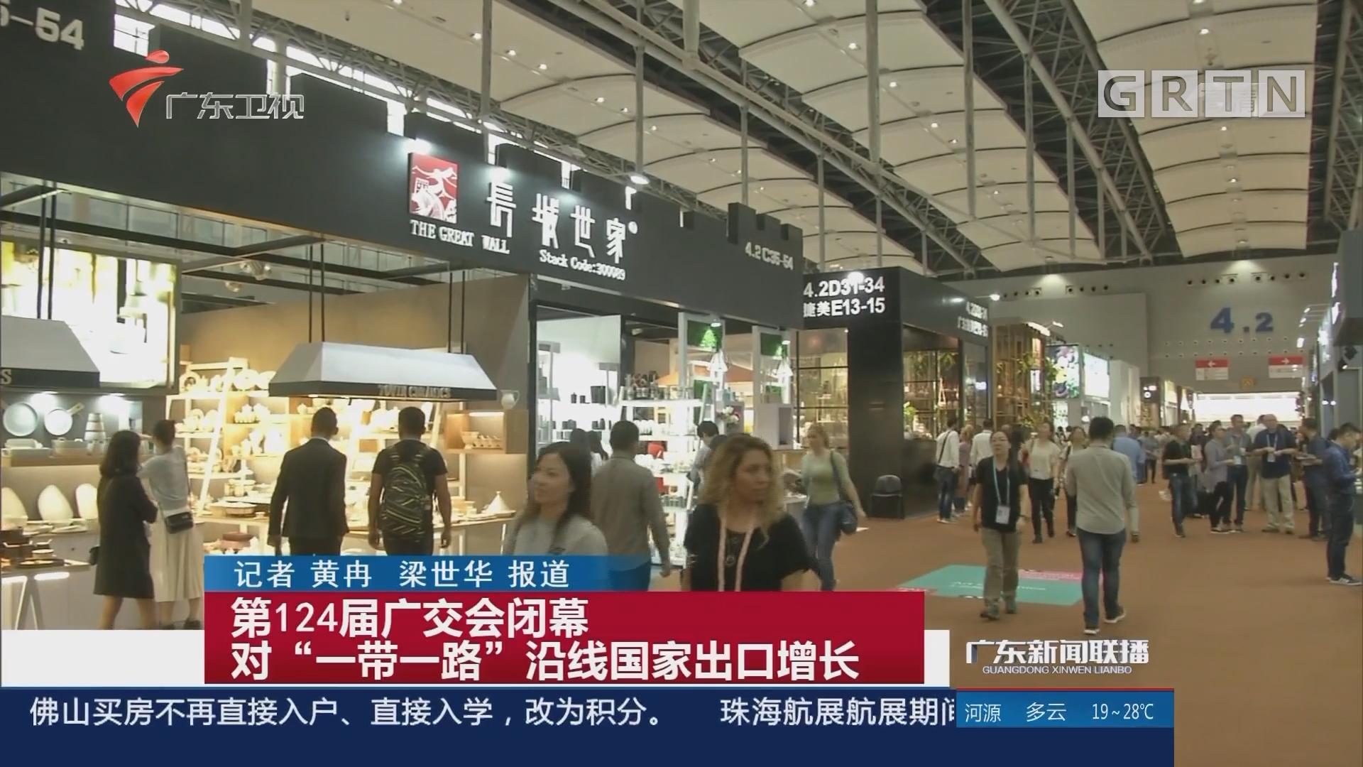 """第124届广交会闭幕 对""""一带一路""""沿线国家出口增长"""