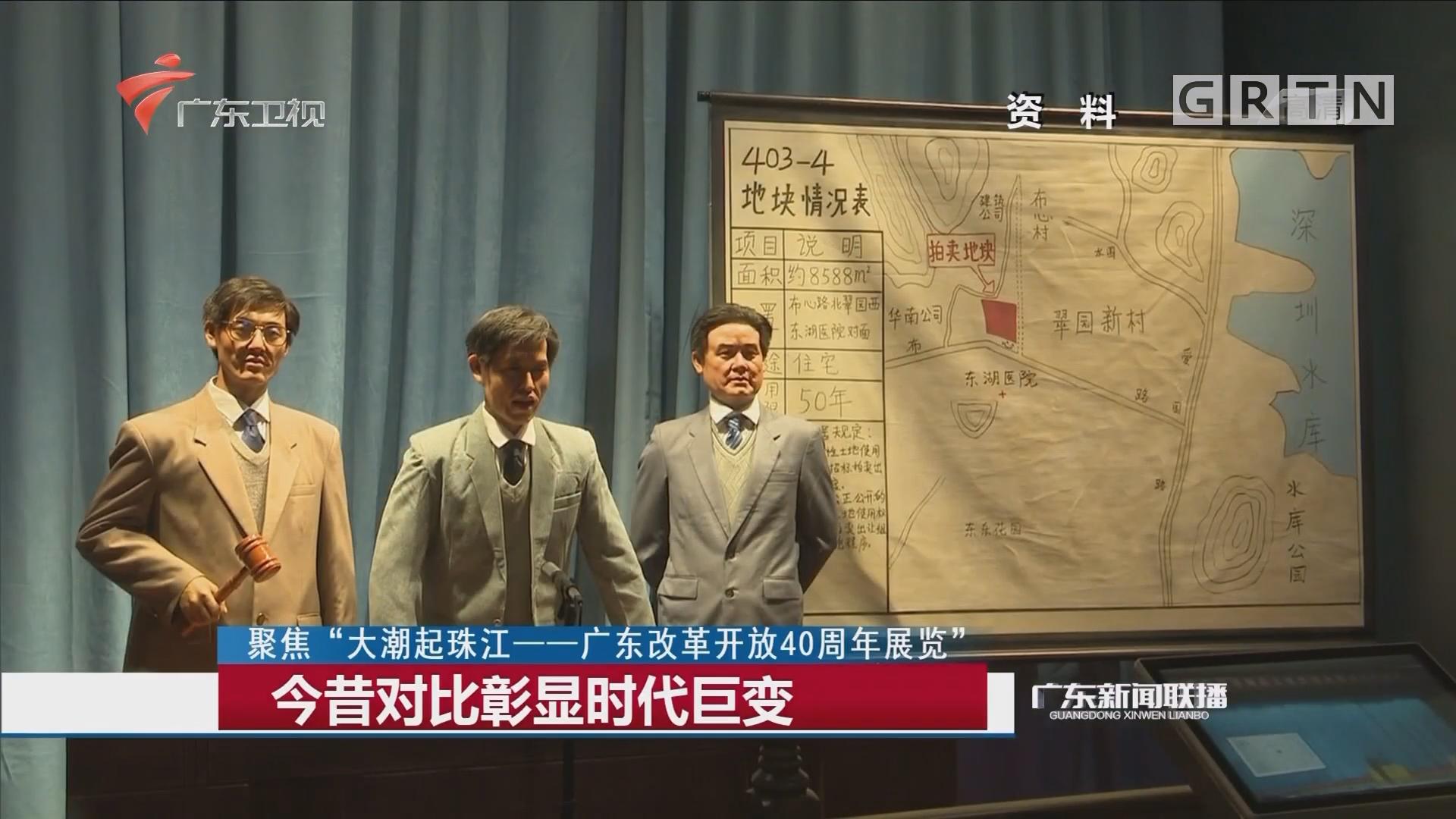 """""""大潮起珠江——广东改革开放40周年展览""""今昔对比彰显时代巨变"""