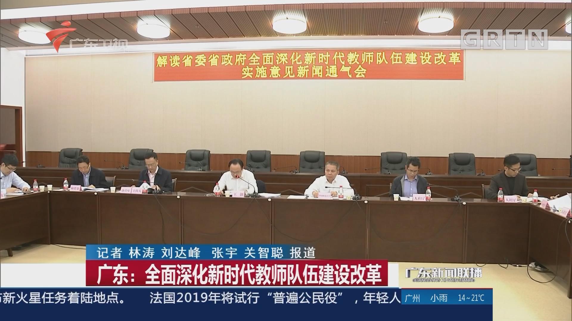 广东:全面深化新时代教师队伍建设改革